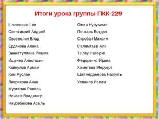 Итоги урока группы ПКК-229 Әліпеисов Әли Свинтицкий Андрей Своеволин Влад Ерд