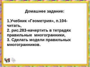 Домашнее задание: 1.Учебник «Геометрия», п.104- читать, 2. рис.283-начертить