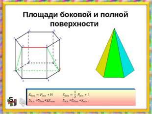 Площади боковой и полной поверхности S