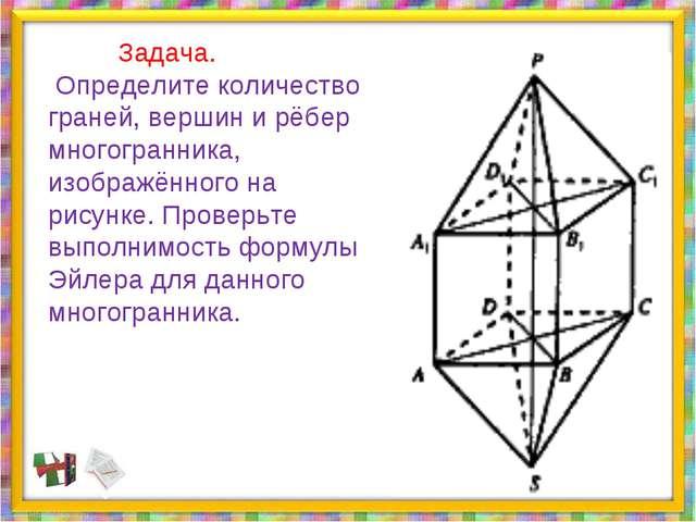 Задача. Определите количество граней, вершин и рёбер многогранника, изображё...