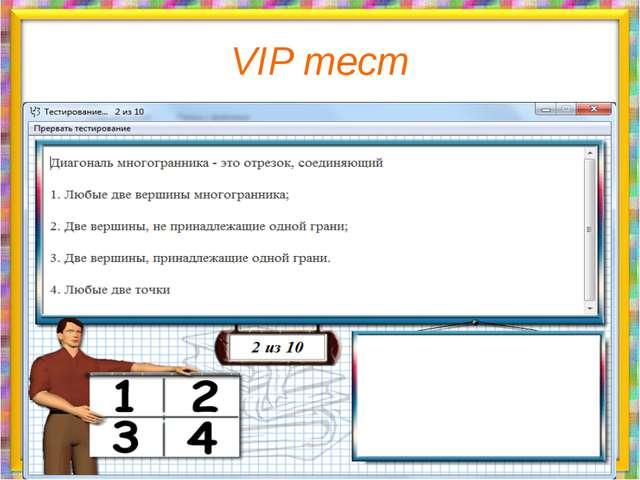 VIP тест