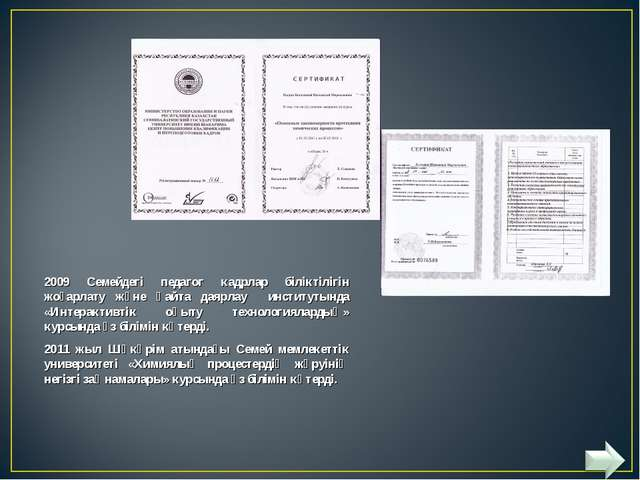 2009 Семейдегі педагог кадрлар біліктілігін жоғарлату және қайта даярлау инст...