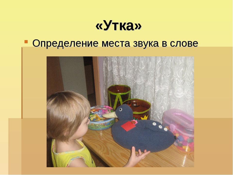 «Утка» Определение места звука в слове