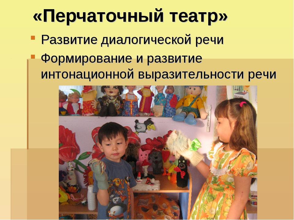 «Перчаточный театр» Развитие диалогической речи Формирование и развитие инто...