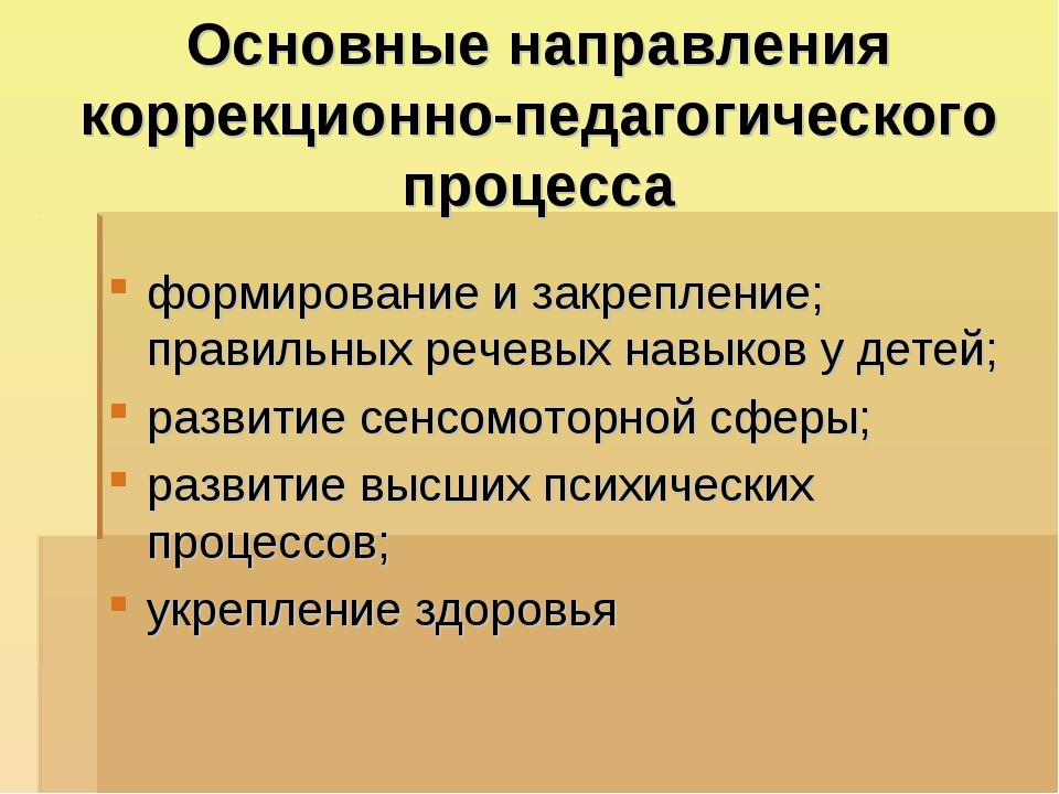 Основные направления коррекционно-педагогического процесса формирование и зак...