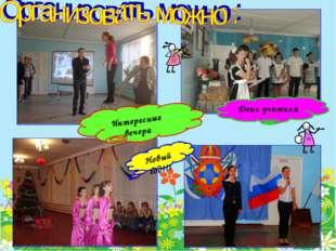 День учителя Интересные вечера Новый год!!!