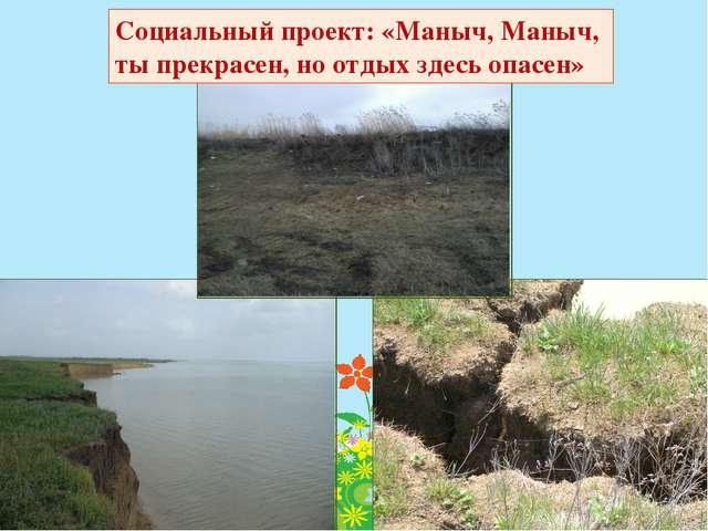 Социальный проект: «Маныч, Маныч, ты прекрасен, но отдых здесь опасен»