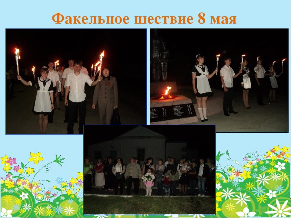 Факельное шествие 8 мая