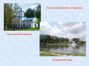 Успенский Комплекс в Саранске Николаевская церковь Пушкинский пруд