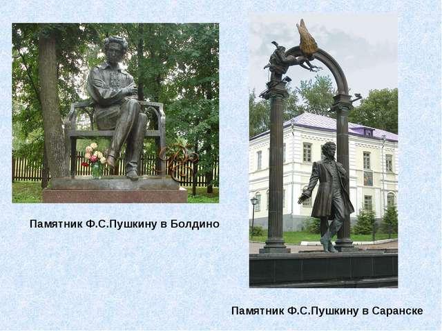 Памятник Ф.С.Пушкину в Болдино Памятник Ф.С.Пушкину в Саранске