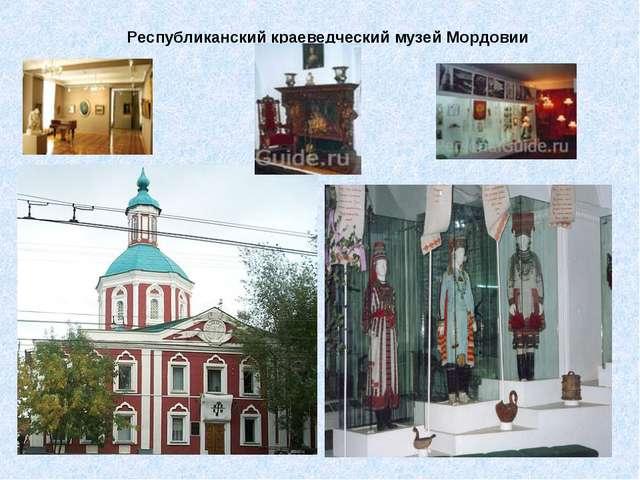 Республиканский краеведческий музей Мордовии