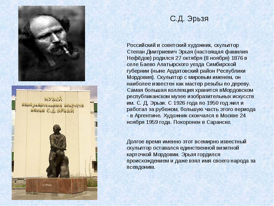 Российский и советский художник, скульптор Степан Дмитриевич Эрьзя (настоящая...