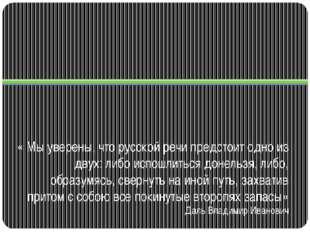 « Мы уверены, что русской речи предстоит одно из двух: либо испошлиться донел
