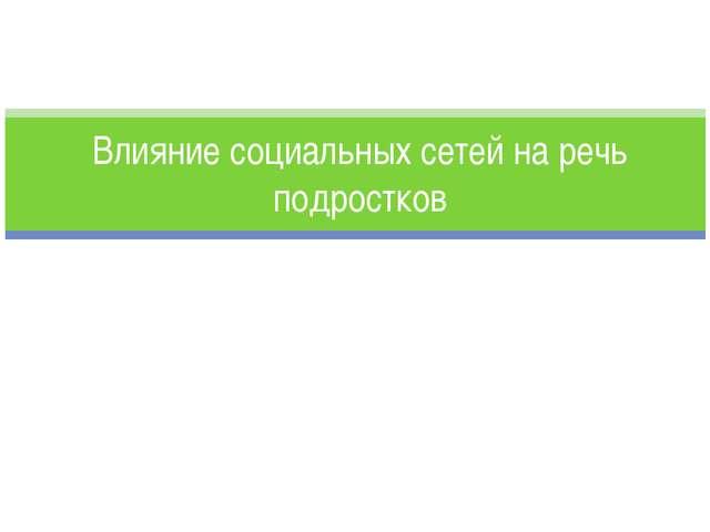 Подготовила учитель русского языка 1 кв. категории МОАУ «СОШ №56» г.Оренбурга...