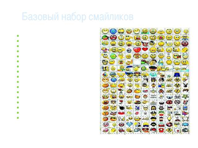 Базовый набор смайликов :-) — улыбка :( — грусть :*) — улыбаюсь и целую :-~)...