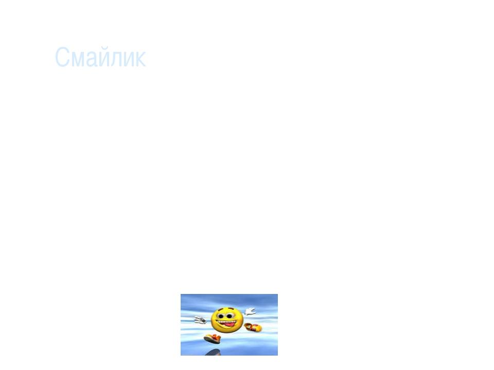 Смайлик Смайлики широко используются впопулярной культуре, само слово «смай...