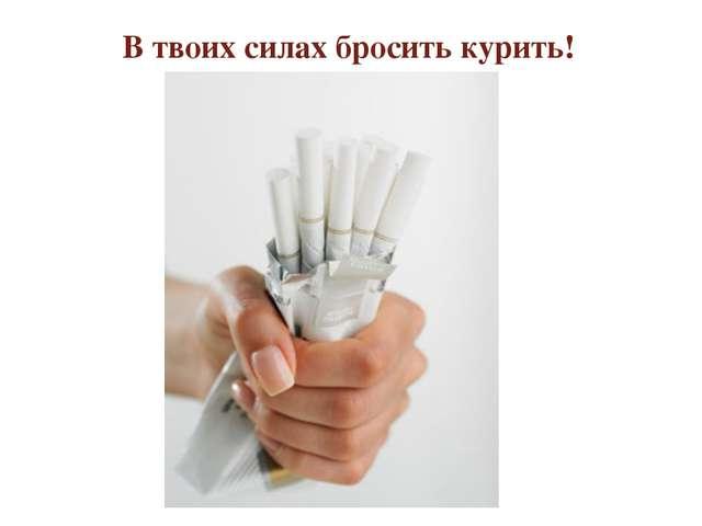 В твоих силах бросить курить!