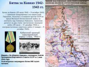 Битва за Кавказ 1942-1943 гг. Медаль «За оборону Кавказа» учреждена Указом Пр