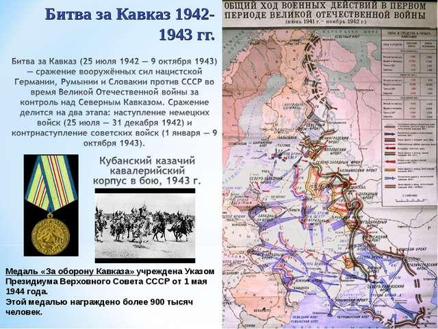 Битва за Кавказ 1942-1943 гг. Медаль «За оборону Кавказа» учреждена Указом Пр...