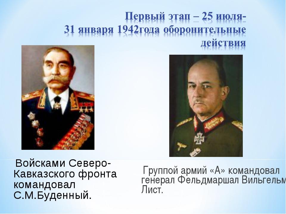 Группой армий «А» командовал генерал Фельдмаршал Вильгельм Лист. Войсками Се...