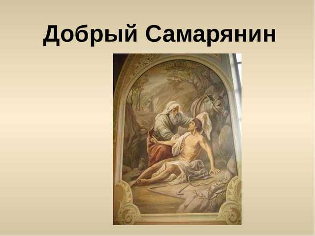 Добрый Самарянин
