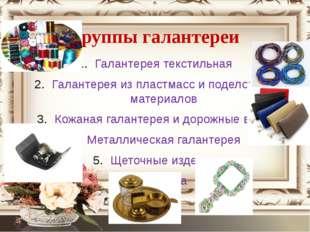 Группы галантереи Галантерея текстильная Галантерея из пластмасс и поделочных