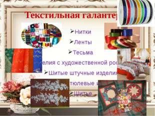 Текстильная галантерея Нитки Ленты Тесьма Изделия с художественной росписью Ш