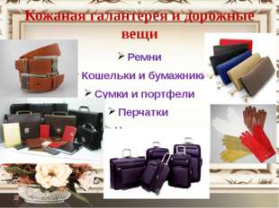 Кожаная галантерея и дорожные вещи Ремни Кошельки и бумажники Сумки и портфел