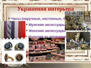 Украшения интерьера Часы (наручные, настенные, будильник) Мужские аксессуары