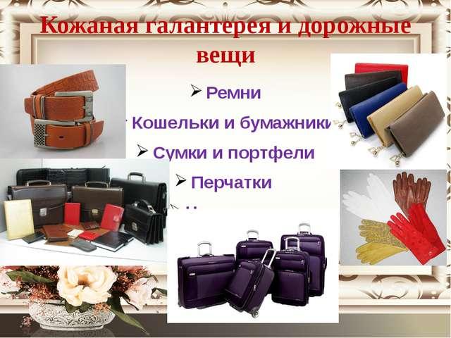 Кожаная галантерея и дорожные вещи Ремни Кошельки и бумажники Сумки и портфел...