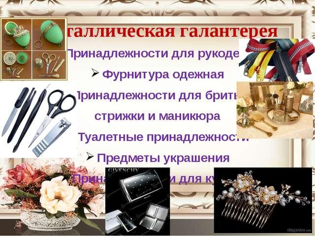 Металлическая галантерея Принадлежности для рукоделия Фурнитура одежная Прина...