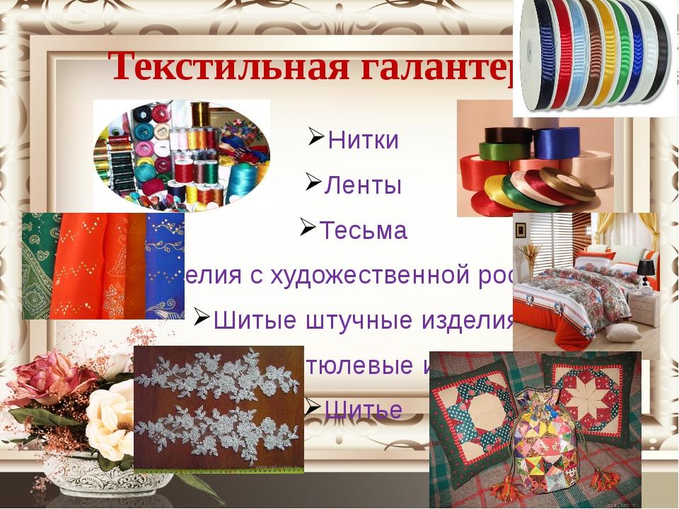 Текстильная галантерея Нитки Ленты Тесьма Изделия с художественной росписью Ш...