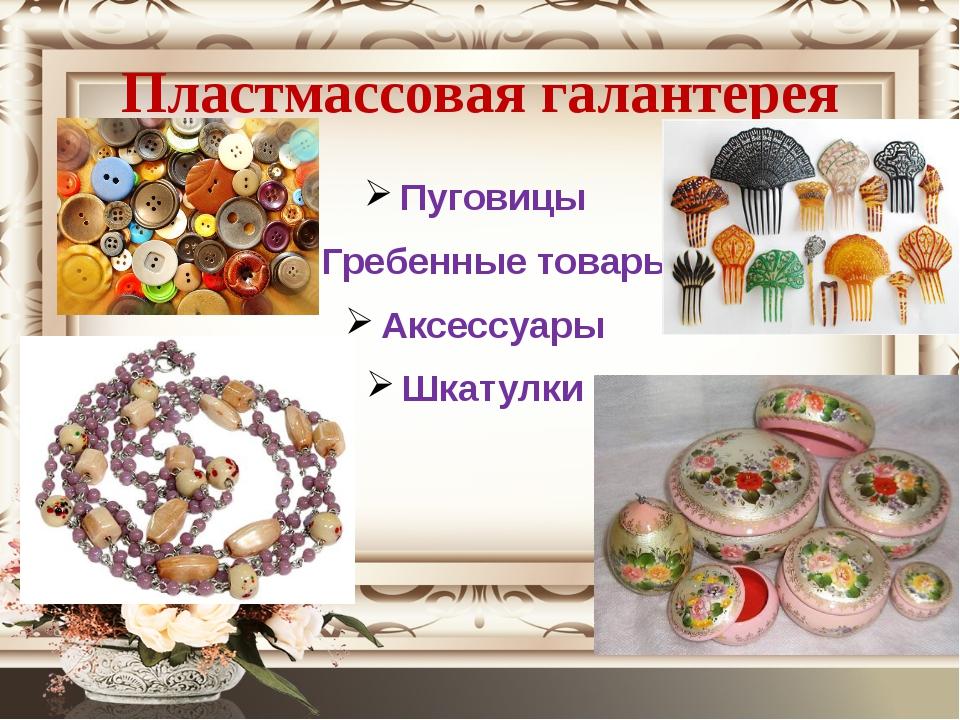 Пластмассовая галантерея Пуговицы Гребенные товары Аксессуары Шкатулки