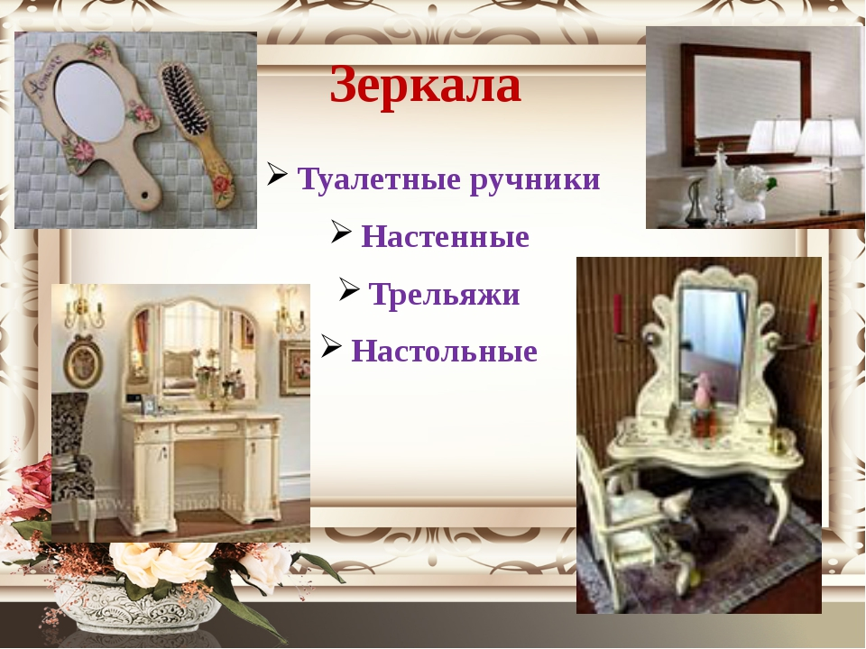 Зеркала Туалетные ручники Настенные Трельяжи Настольные
