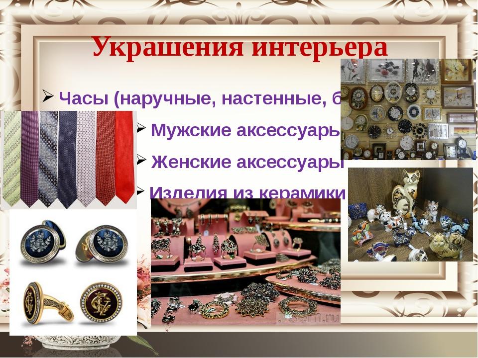 Украшения интерьера Часы (наручные, настенные, будильник) Мужские аксессуары...