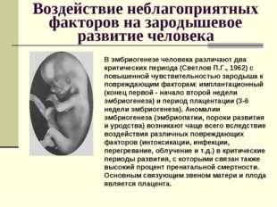 Воздействие неблагоприятных факторов на зародышевое развитие человека В эмбри