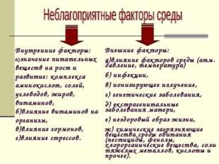 Внешние факторы: а)влияние факторов среды (атм. давление, температура) б) инф