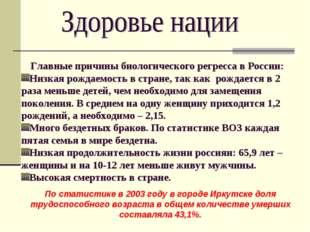 Главные причины биологического регресса в России: Низкая рождаемость в стране