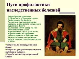 Репродукция картины Д.Веласкеса «Портрет шута Себастьяна де Морро». Посмотрит