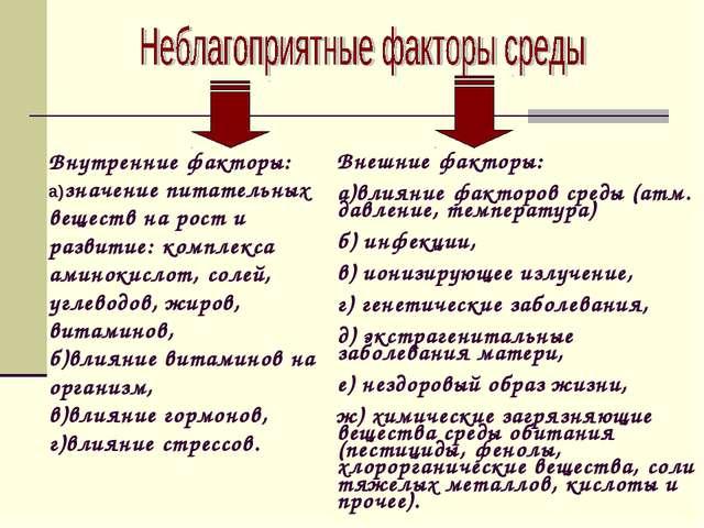 Внешние факторы: а)влияние факторов среды (атм. давление, температура) б) инф...