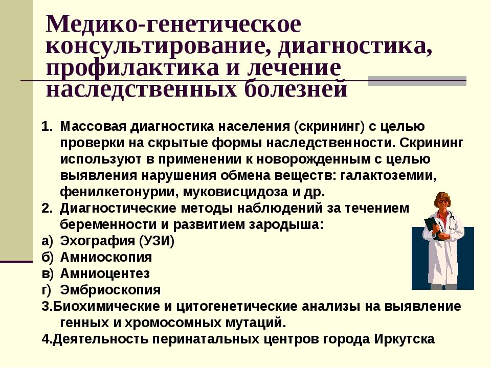 Ярославль генетический анализ