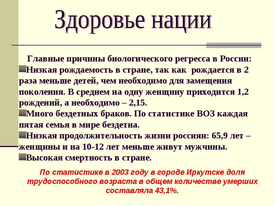 Главные причины биологического регресса в России: Низкая рождаемость в стране...