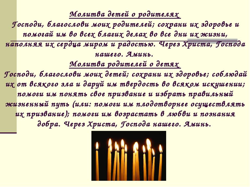 Молитва детей о родителях Господи, благослови моих родителей; сохрани их здор...