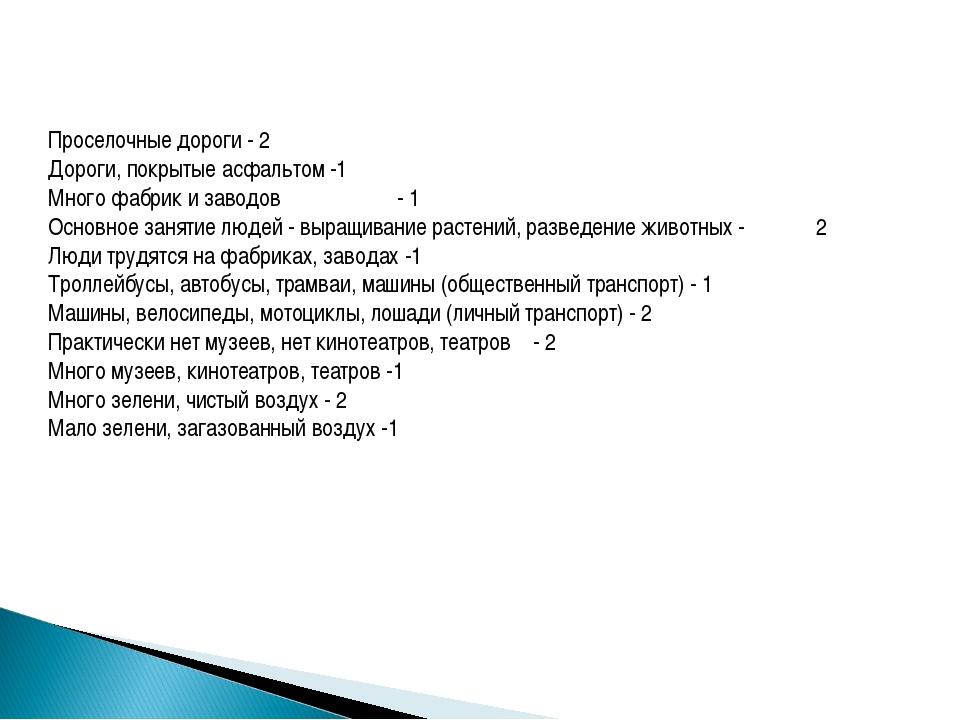 Проселочные дороги - 2 Дороги, покрытые асфальтом -1 Много фабрик и заводов...