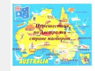 Путешествие по Австралии – стране наоборот…