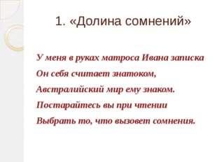 1. «Долина сомнений» У меня в руках матроса Ивана записка Он себя считает зна
