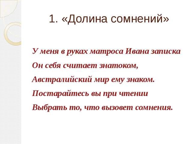 1. «Долина сомнений» У меня в руках матроса Ивана записка Он себя считает зна...