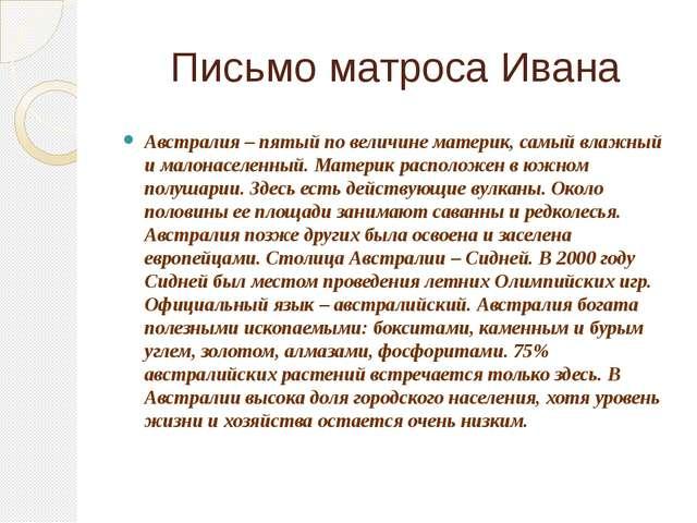 Письмо матроса Ивана Австралия – пятый по величине материк, самый влажный и м...