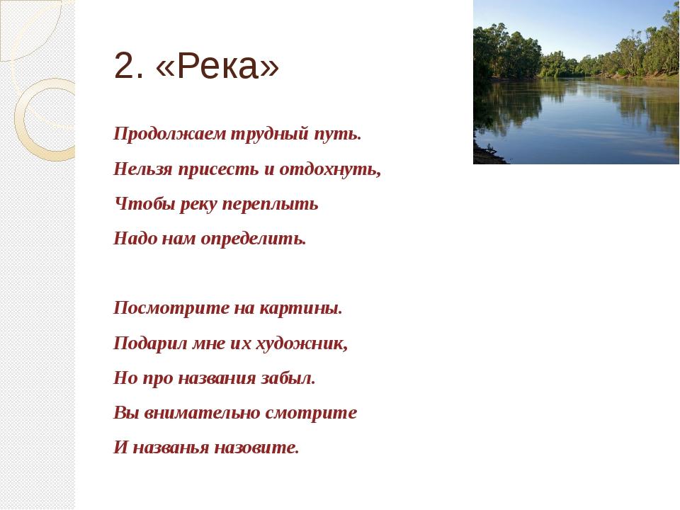 2. «Река» Продолжаем трудный путь. Нельзя присесть и отдохнуть, Чтобы реку пе...