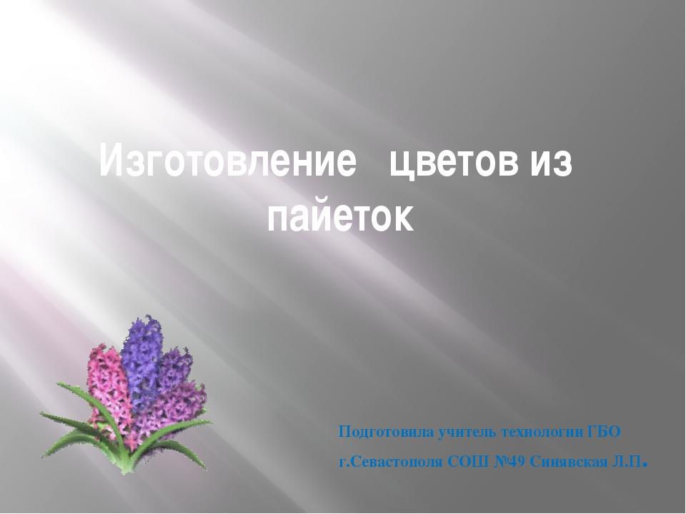 Изготовление цветов из пайеток Подготовила учитель технологии ГБО г.Севастопо...